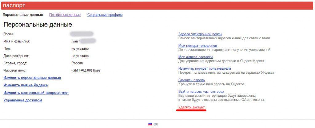 Удаление аккаунта Яндекс.Деньги