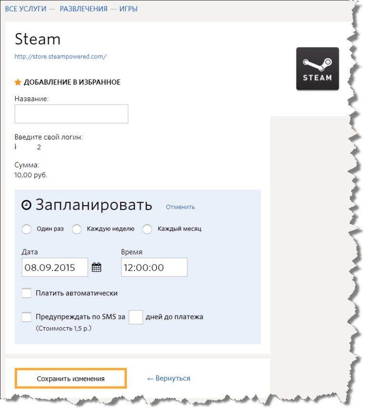Как перевести деньги с QIWI на Steam: сделать запланированный платеж