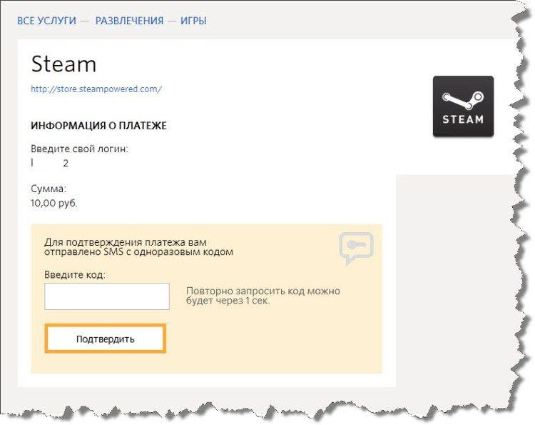 Как перевести деньги с QIWI на Steam: ввод СМС кода