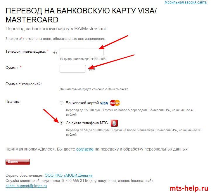 Перевод на карту Visa - MasterCard