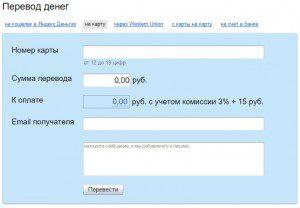 Перевод Яндекс.Денег на карту