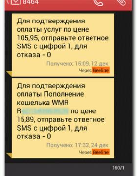 podtvergdenie-sms-banking