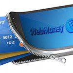 Пополнение Webmoney