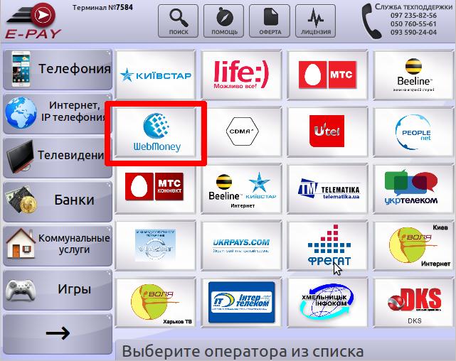 Пополнение Webmoney через терминал