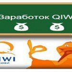 Заработок на QIWI