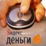 Заработок Яндекс.Денег