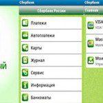 Мобильный банк платеж экономный