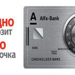 Альфа банк мой сейф