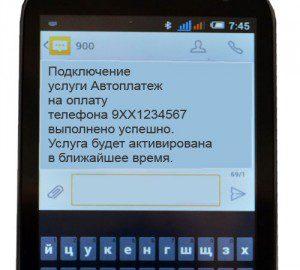 Автоплатеж Сбербанка через СМС