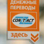 Изображение - Где в москве оформить перевод золотая корона banki-partnery-contakt-150x150