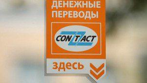 Банки партнеры Contact