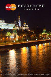 Бесценная Москва