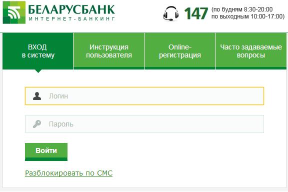 Интернет Банкинг Беларус Банка