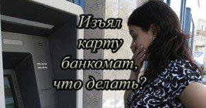 Изъял карту банкомат