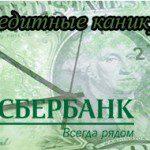Кредитные каникулы Сбербанк