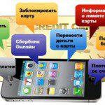 Мобильный банк Сбербанк полный пакет