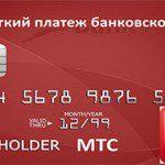 МТС легкий платеж банковской картой