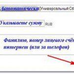 Назначение платежа Сбербанк онлайн