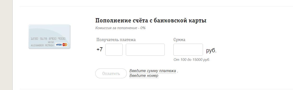 Оплата Билайн через сайт