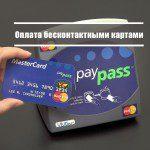 Оплата бесконтактными картами