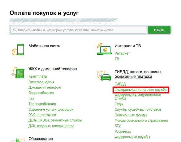 Оплата налога на транспорт через Сбербанк онлайн