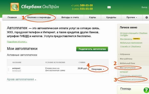 Отключение автоплатежа через Сбербанк онлайн