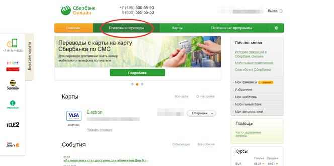 Платежи и переводы Сбербанк онлайн