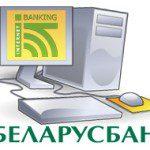 Подключение интернет банка Беларусбанка
