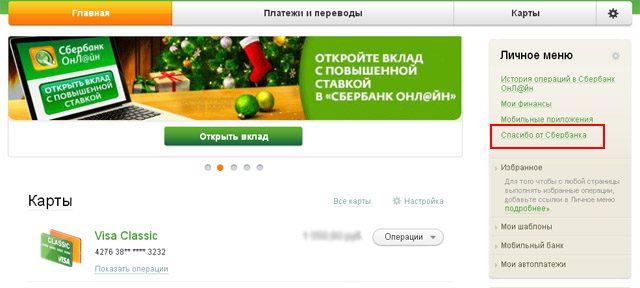 Подключение Сбербанк онлайн