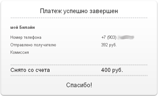 Пополнение Билайн через Яндекс.Деньги шаг 3