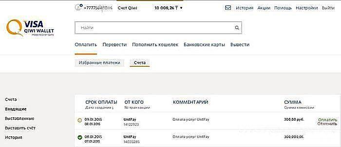 QIWI кошелек Казахстан