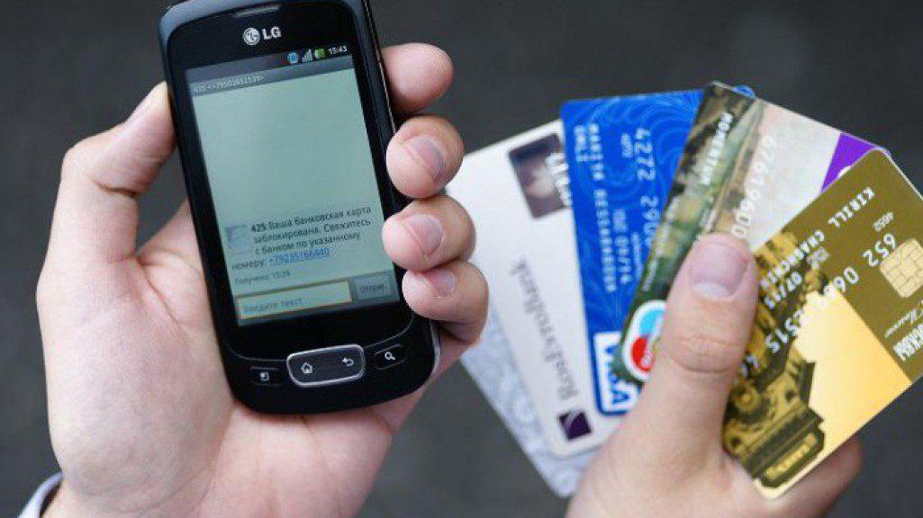 Рзблокировать карту через мобильный банк