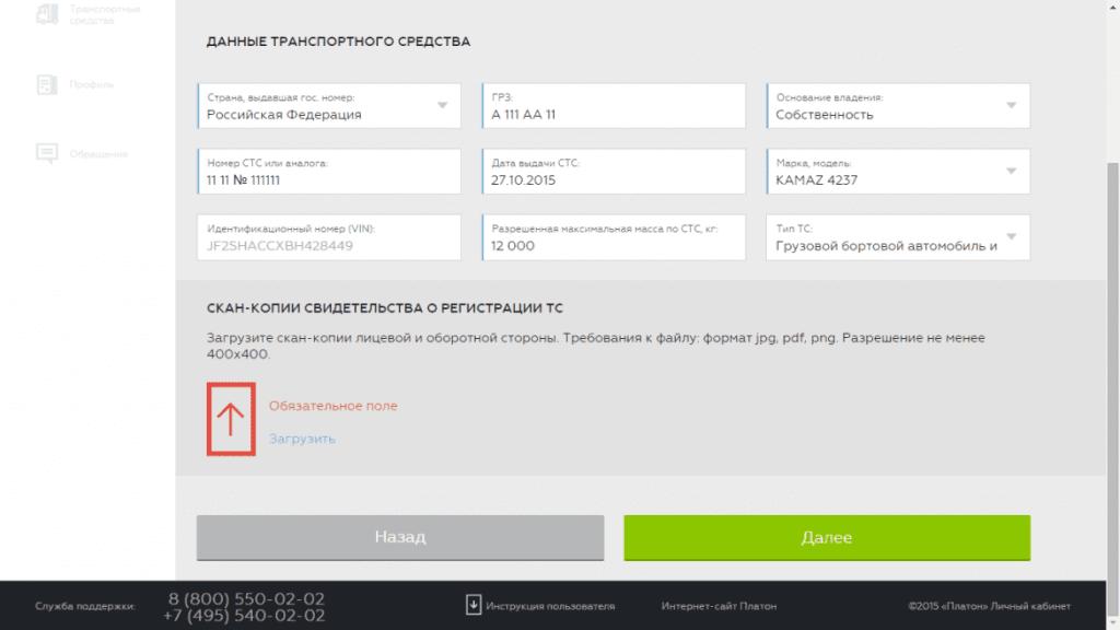 Регистрация Платон Данные транспортного средства