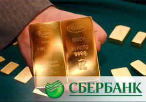 Сбербанк металлические счета