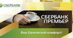 Сбербанк премиум клиент