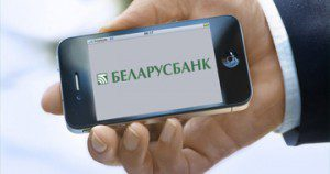 СМС банкинг Беларусбанка