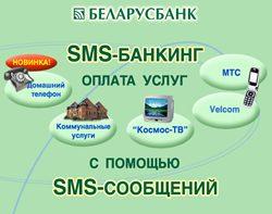 СМС Банкинг