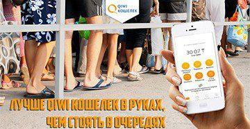 Создание QIWI кошелька в Казахстане