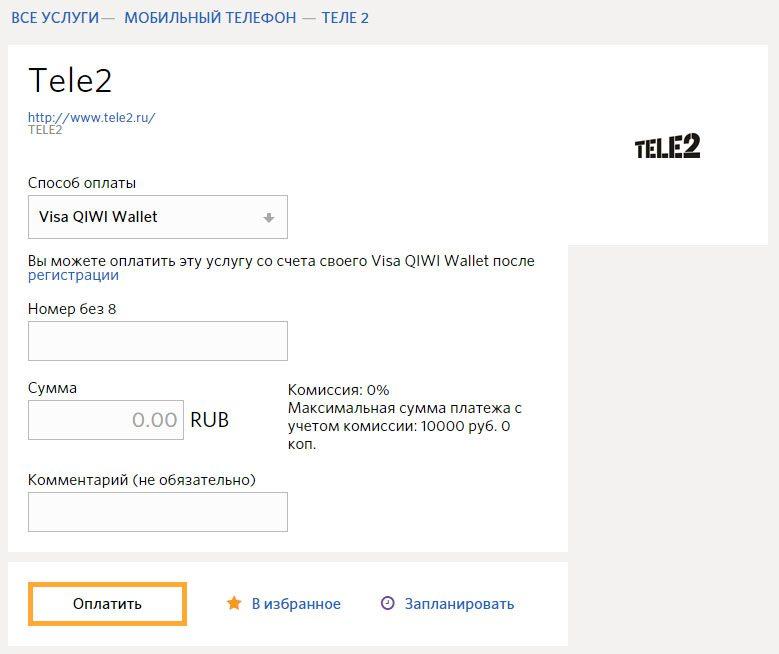 Оплата Теле2 через QIWI