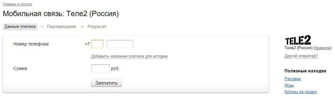 Оплата Теле2 через Яндекс.Деньги