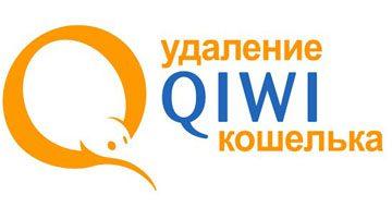Удаление QIWI кошелька
