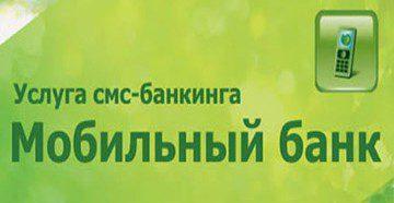 Услуга мобильный банк Сбербанка