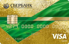 Visa Gold Сбербанка