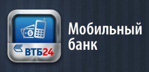 ВТБ Мобильный банк