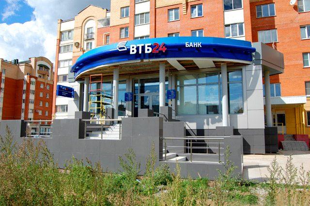 Филиал банка ВТБ24