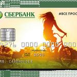 Изображение - Погашаем долг по кредитной карте приватбанка molodegnaya-karta-sberbanka-150x150