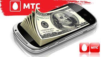 МТС перевод денег с телефона на телефон