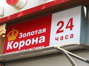 Изображение - Где в москве оформить перевод золотая корона obmennik-zolotaya-korona-300x225
