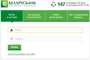 Онлайн банкинг Беларусбанк