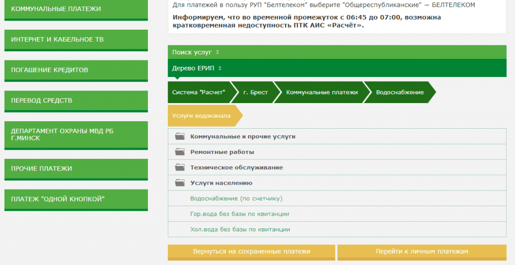 Оплата коммуналки через Беларусбанк